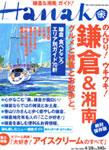2004年 Hanako 4月28日号