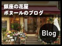 Bonheur Blog